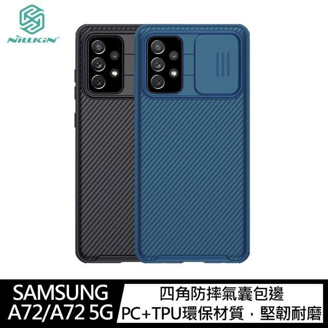 【NILLKIN】SAMSUNG Galaxy A72/A72 5G 黑鏡 Pro 保護殼(#手機殼 #鏡頭保護 #防摔氣囊)