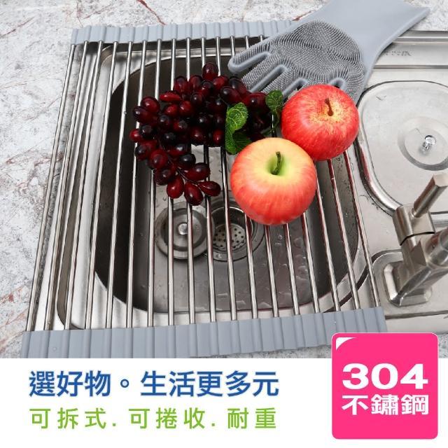 【AXIS 艾克思】多功能304不鏽鋼矽膠防滑收捲折疊式水槽瀝水架_1入