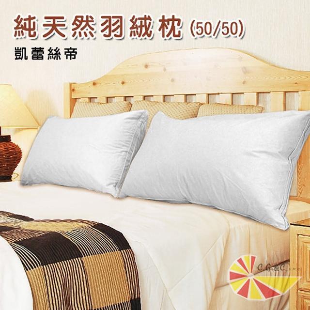 【凱蕾絲帝】台灣製造-50/50貴族級立體純棉羽絨枕(一入)
