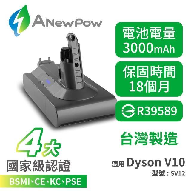 【ANEWPOW】Dyson V10 SV12系列適用 新銳動能DC1030副廠鋰電池(3000mAh大容量 台灣製造)