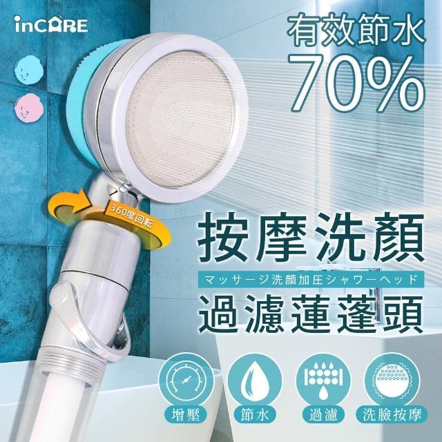 【Incare】親膚矽膠按摩洗顏過濾蓮蓬頭(兩色任選)