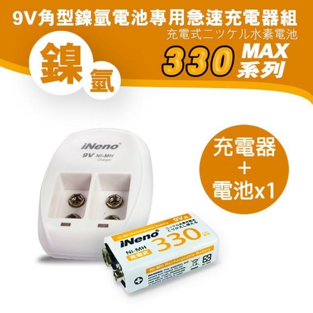 【iNeno】9V/330max鎳氫充電電池1入+9V鎳氫專用充電器(台灣BSMI認證)