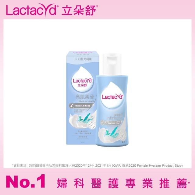 【Lactacyd 立朵舒】亮肌柔滑 私密潔浴露60ml(NEW)