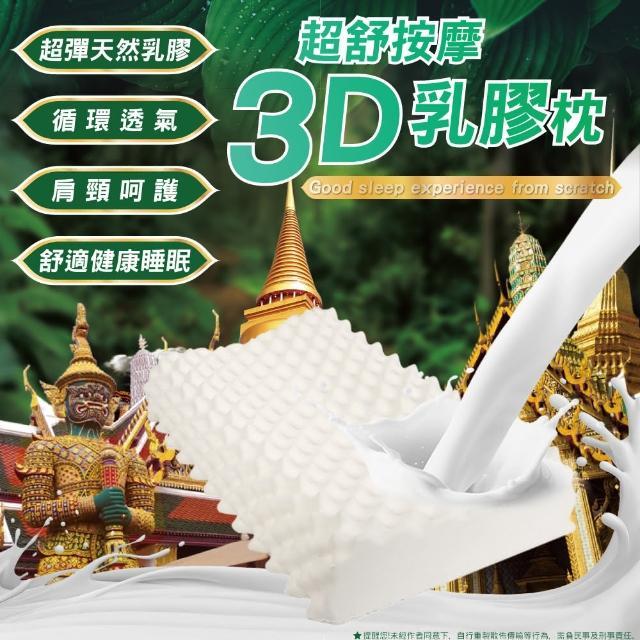 【100%泰國天然乳膠枕頭 泰式大顆粒人體工學枕】天然乳膠枕頭(舒適3D乳膠枕)