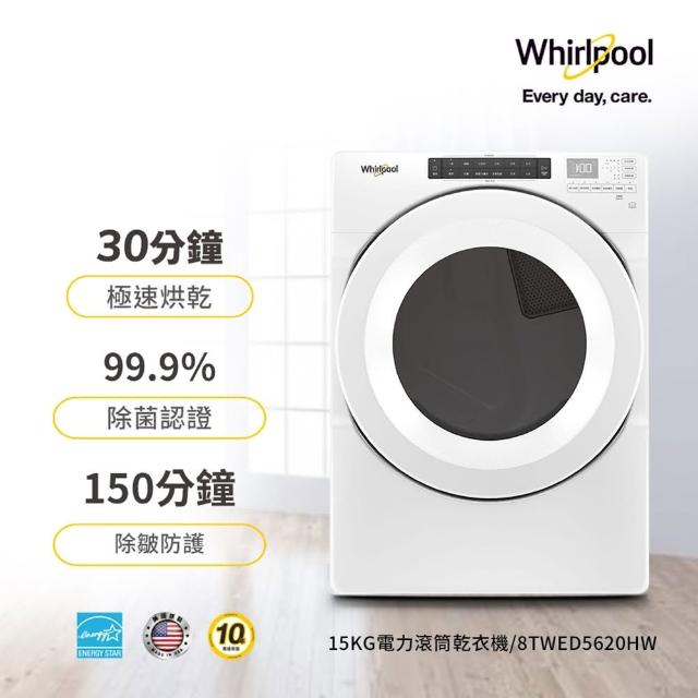 【Whirlpool 惠而浦】15公斤◆電力型滾筒乾衣機(8TWED5620HW)