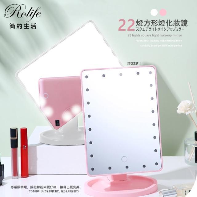 【RoLife 簡約生活】方形22燈LED觸控式旋轉美妝化妝鏡(雙色 方便攜帶/燈燭台/屏台/補光)