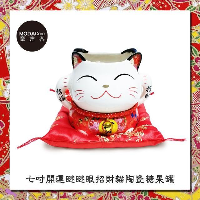 【摩達客】農曆新年春節-七吋開運瞇瞇眼招財貓陶瓷糖果罐擺飾桌飾(含坐墊)