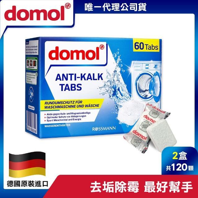 【Domol 多麗】強效洗衣槽清潔錠2入組(120顆)