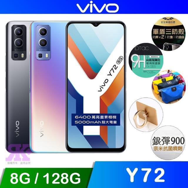 【vivo】Y72 5G 8G+128G 6.58吋八核心智慧手機(贈四角強化空壓殼+鋼化保貼)