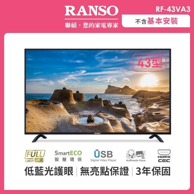 【RANSO 聯碩】43型 FHD低藍光液晶顯示器(RF-43VA3)