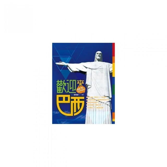 歡迎來巴西!BEM-VINDO