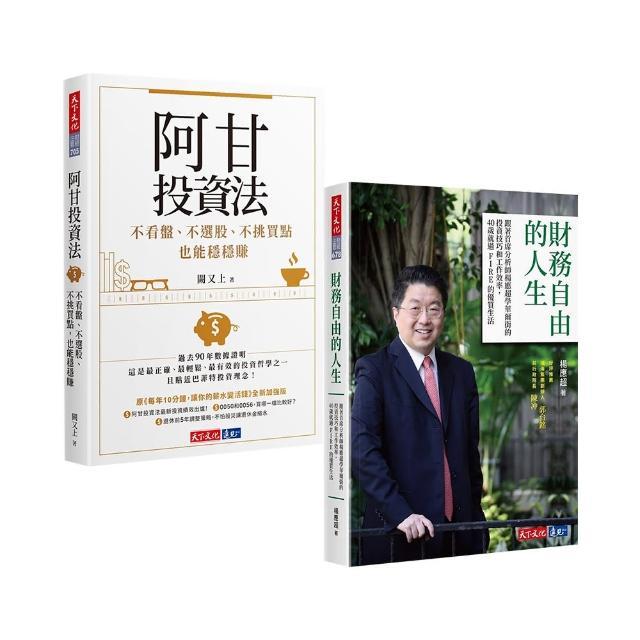 【理財名師】阿甘投資法+財務自由的人生
