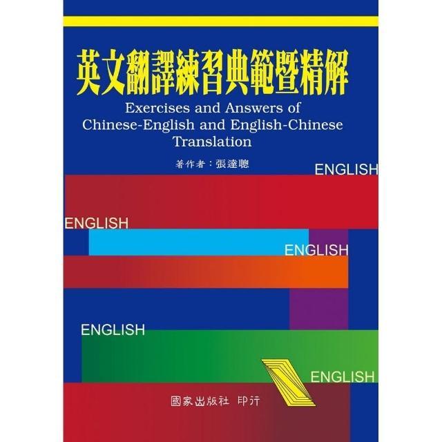 英文翻譯練習典範暨精解