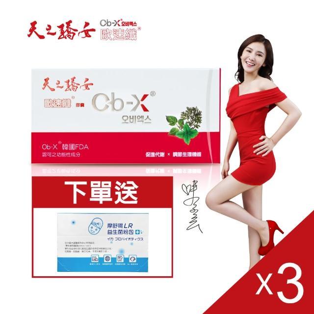 【台灣和樂】神奇小紅天_之驕女歐速纖膠囊30顆3盒_搭_魔術小藍摩舒暢LR益生菌15包3盒