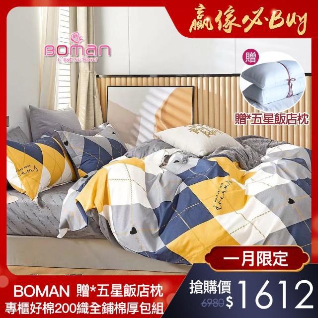 【BOMAN】時尚系列 單/雙/加 專櫃級200織100%精梳純棉全鋪棉兩用被厚包組-床包高度35cm(贈*五星級飯店枕)