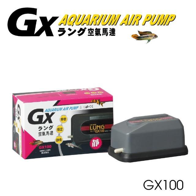 GX-100單孔馬達(打氣馬達)