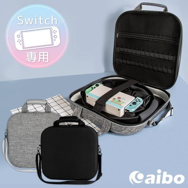【aibo】Switch專用 副廠外出型健身環主機收納包(手提/肩背)