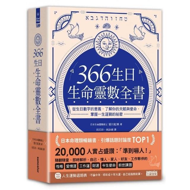 366生日•生命靈數全書:從生日數字的意義 了解你的天賦與使命 掌握一生運勢的祕密