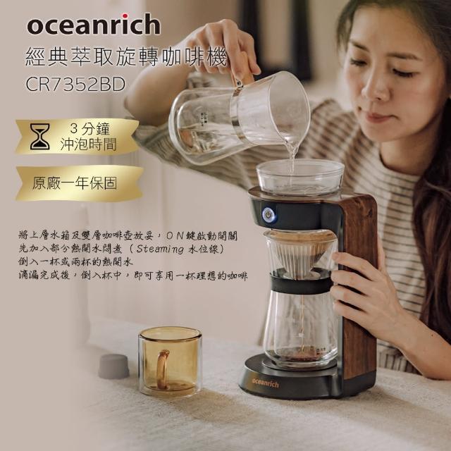 【Oceanrich】OCEANRICH-經典萃取旋轉咖啡機CR7352BD