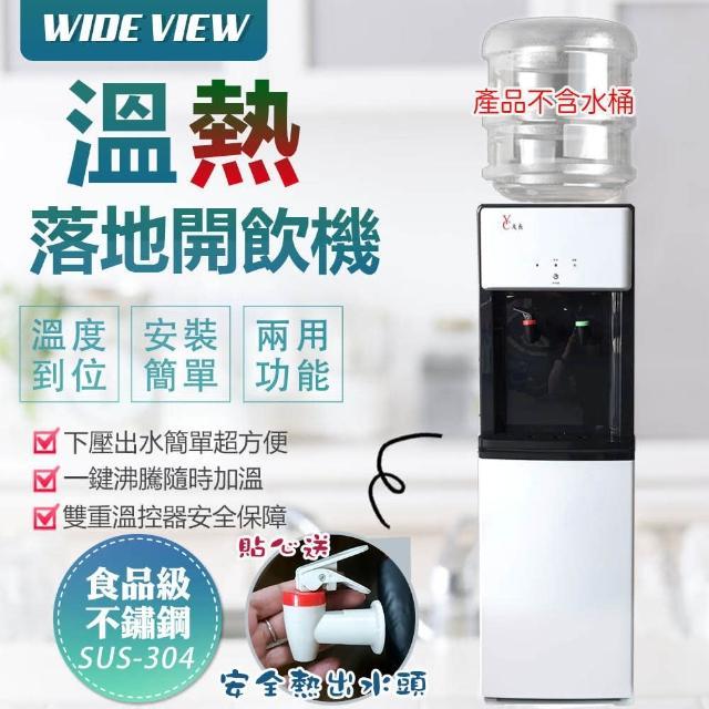 【WIDE VIEW】落地型省電溫熱開飲機(FL-0103)