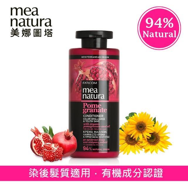 【mea natura 美娜圖塔】紅石榴光澤護色護髮素300ml(染後髮質適用)