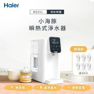超值組【Haier 海爾】2.5L瞬熱式淨水開飲機WD251+濾心6入(一年份)(小海豚)