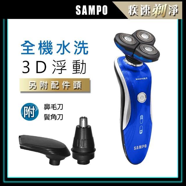 【SAMPO 聲寶】多功能水洗三刀頭電動刮鬍刀EA-Z1901WL(電鬍刀/鼻毛刀/鬢角刀)