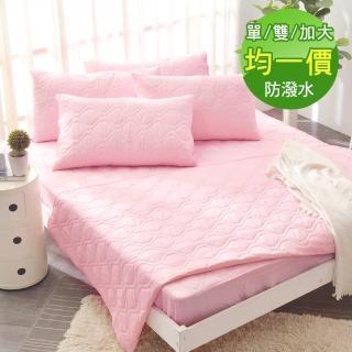 【Pure One】日本防蹣抗菌 採用3M防潑水技術 床包式保潔墊(單人/雙人/加大 多色選擇)