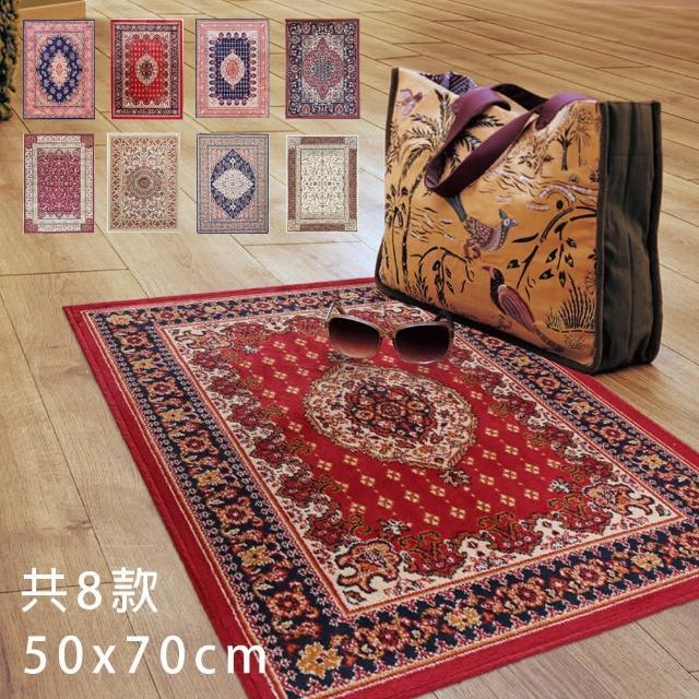【范登伯格】紅寶石輕柔絲質感地毯-共12款(50x70cm)