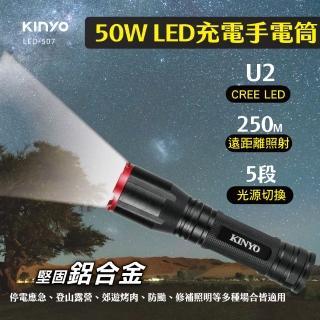 【KINYO】LED外接式充電手電筒(LED-507)