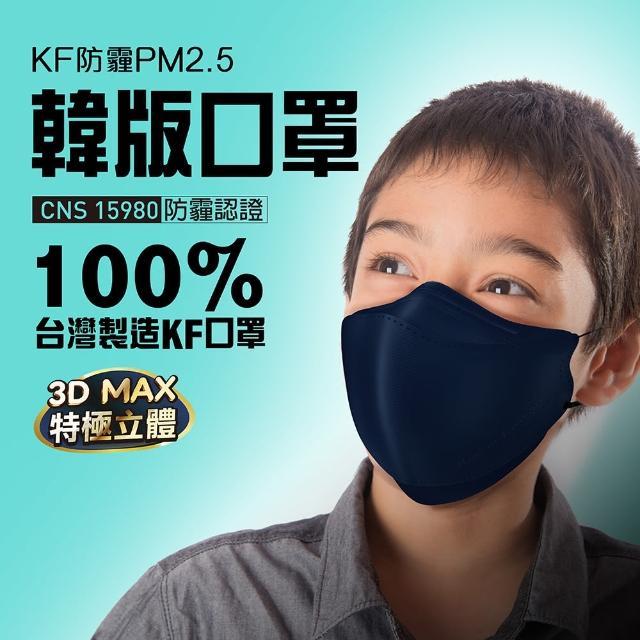 【U-MASK】防霾PM2.5韓版立體口罩(寶石藍 小臉 3片/袋)