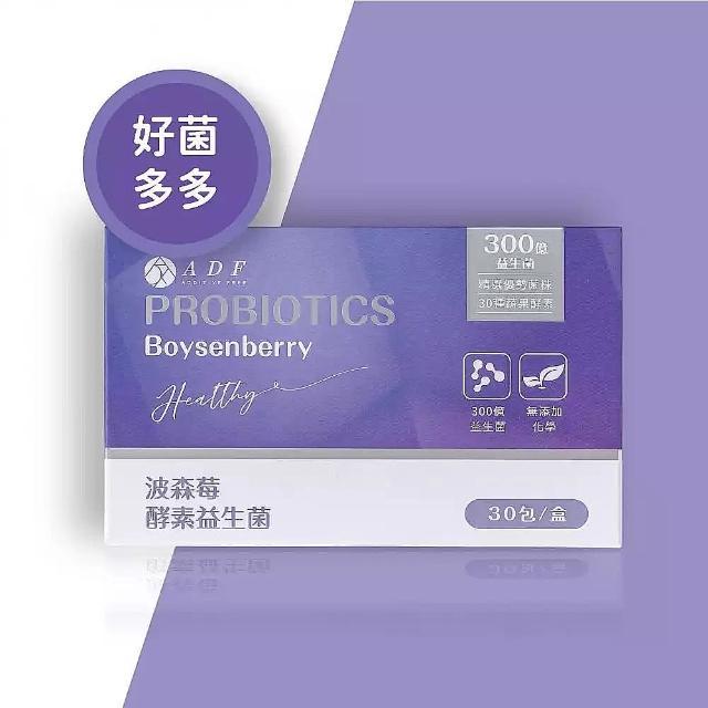 【ADF】波森莓酵素益生菌 30包/盒(75g)