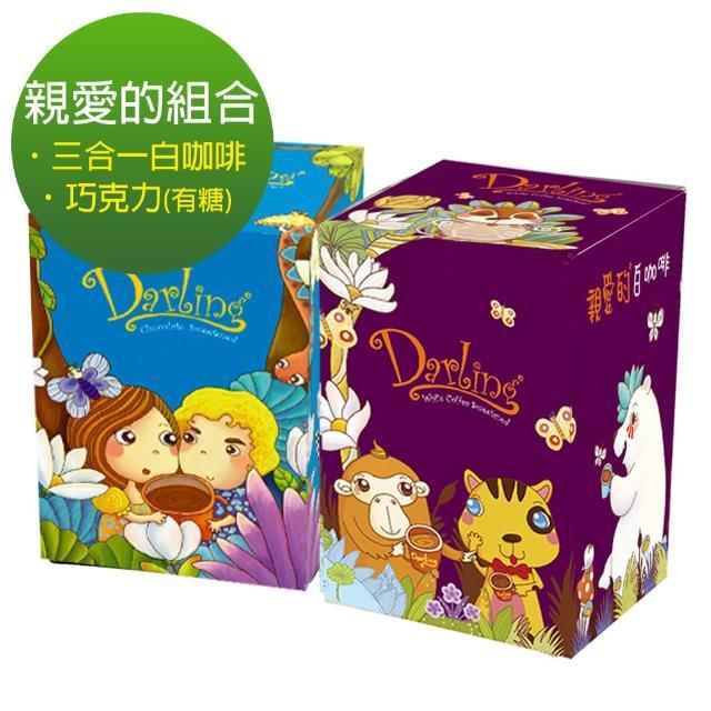 【親愛的】白咖啡+巧克力 摩卡組合2盒(共40包)