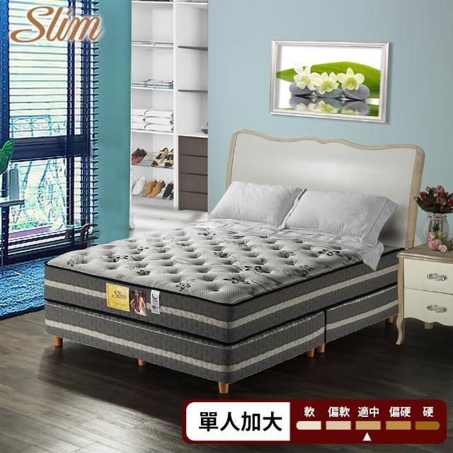 【SLIM加厚紓壓型】透氣紓壓獨立筒床墊(單人加大3.5尺)
