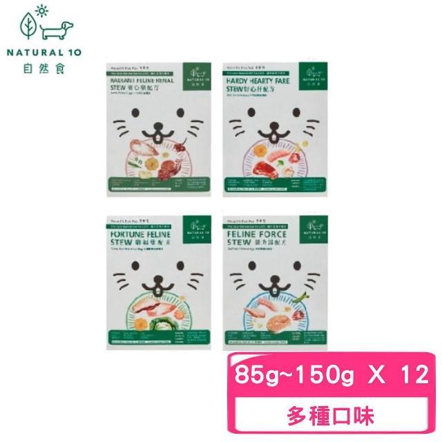 【Natural10 自然食】寵鮮包系列〈貓咪適用〉85g-125g(12入組)