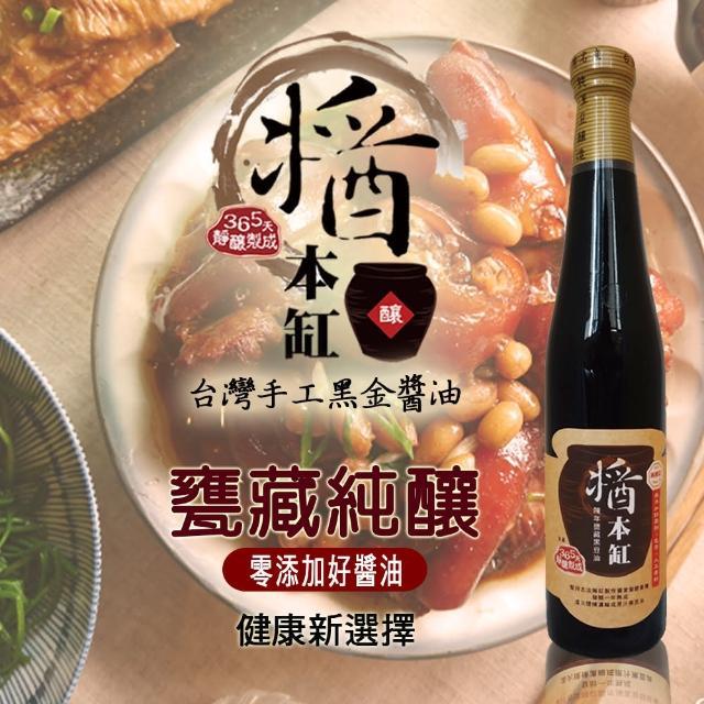 【醬本缸純黑豆甕釀365天】零添加純釀甕底黑金醬油(日本同步熱賣)