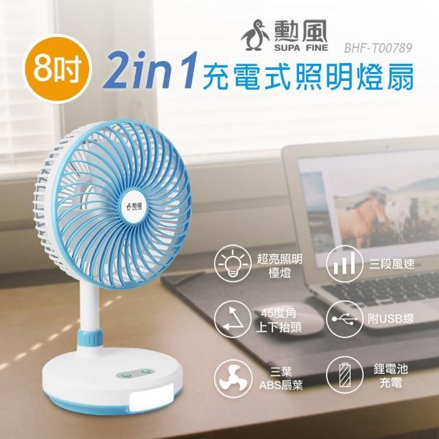【勳風】8吋二合一充電式照明燈扇(BHF-T00789)