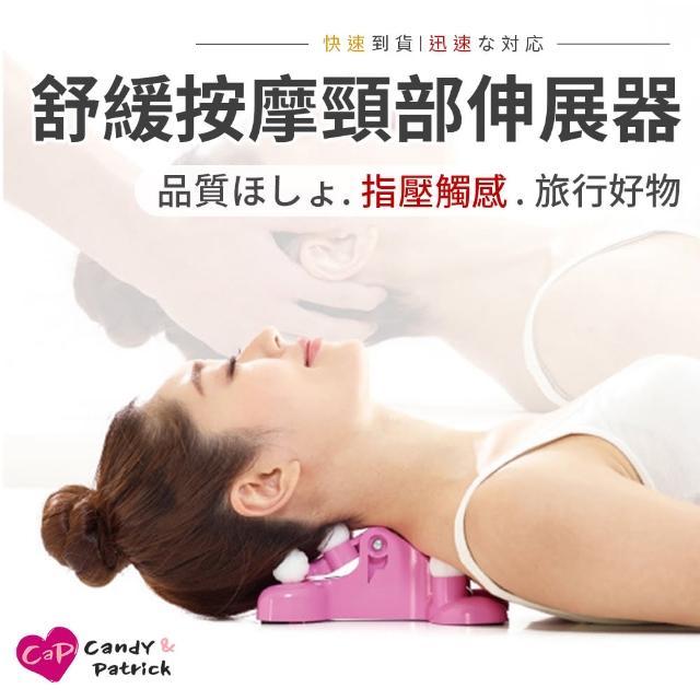 【Cap】舒緩按摩頸部伸展器