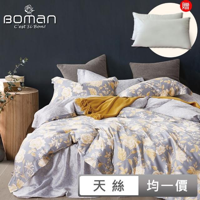 【BOMAN】*獨家*均價 尊爵60支萊賽爾天絲鋪棉兩用被厚包組-床包高度35cm(贈*五星飯店枕2入)