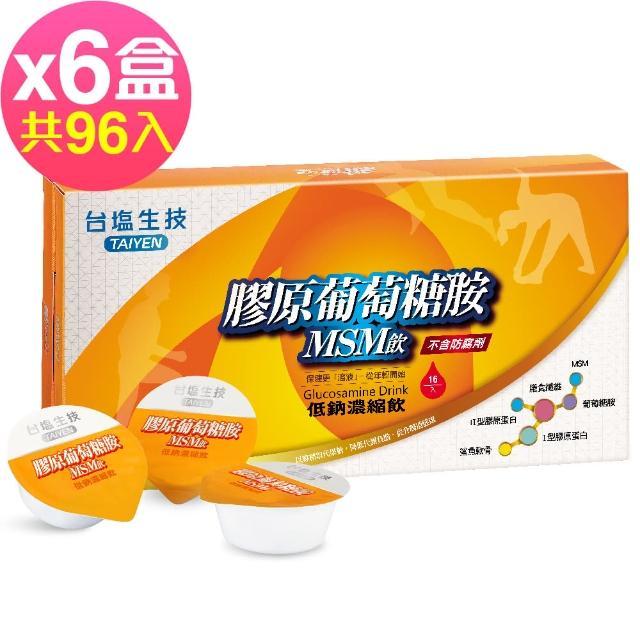 【台鹽生技】膠原葡萄糖胺MSM飲16入x6盒(共96入)