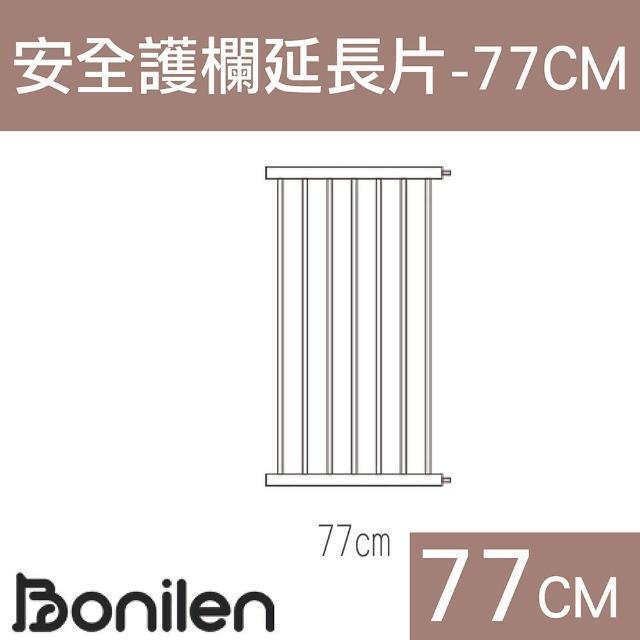 【bonilen】TINI DOOR 兒童/寵物安全護欄專用延長片77cm(時尚2色)