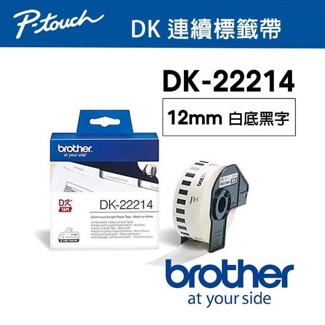 【Brother】DK-22214 連續標籤帶  12mm 白底黑字  耐久型紙質(速達)
