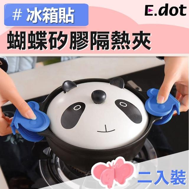 【E.dot】蝴蝶矽膠冰箱貼隔熱夾(2入)