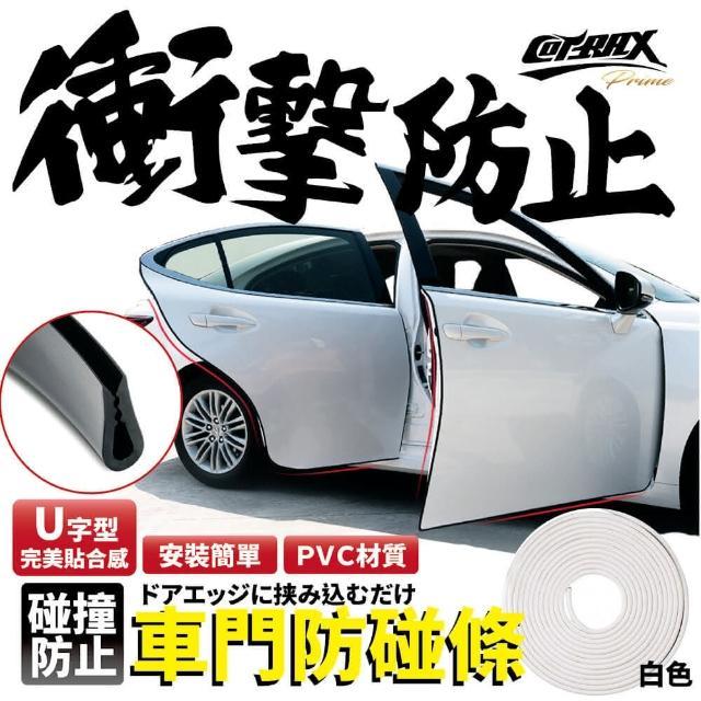 【COTRAX】新式車門保護條5米-白色(車門防刮 防撞碰 擦傷 開車門 保護條 隱形 板金)
