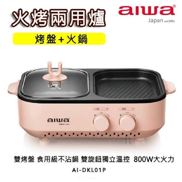 【aiwa愛華】AI-DKL01P(火烤兩用爐 櫻花粉)