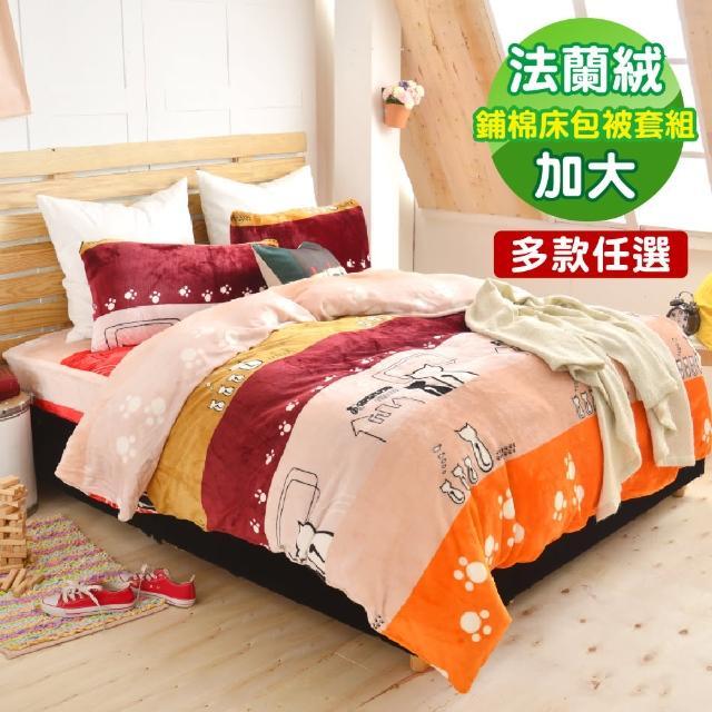 【Sun Color】法蘭絨四件式被套床包組 多款任選(加大)