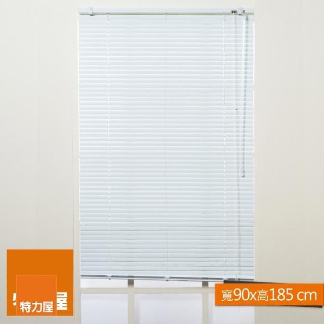 【特力屋】鋁百葉窗 白色 寬90x高185cm