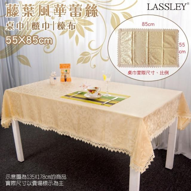 【LASSLEY】藤葉風華蕾絲長形桌巾 桌布-55X85cm(裝飾巾 檯布 桌旗 茶几 小桌 鞋櫃 櫃巾 台灣製造)