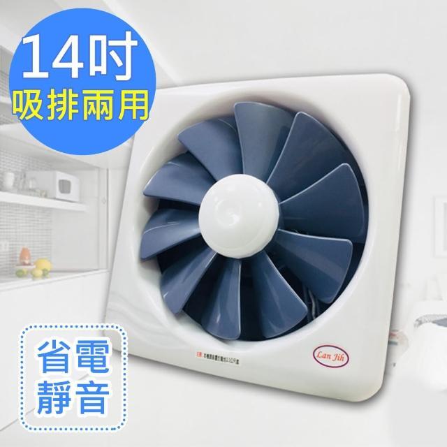【藍鯨 LAN Jih】14吋百葉吸排扇/通風扇/排風扇/窗扇 GF-14(風強且安靜)