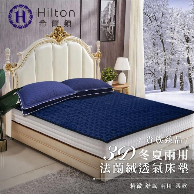 【Hilton 希爾頓】克利爾古堡系列法蘭絨冬夏兩用透氣床墊-單人-雙人-加大均一價(兩用床墊/透氣床墊-型錄)